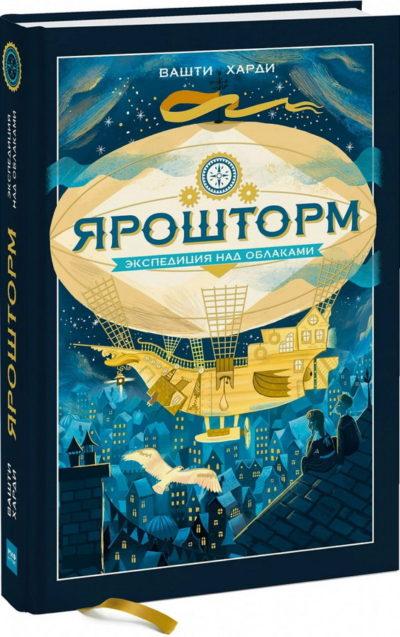 detskaya-hudozhestvennaya-literatura - Ярошторм. Экспедиция над облаками -