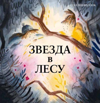 detskaya-hudozhestvennaya-literatura - Звезда в лесу -