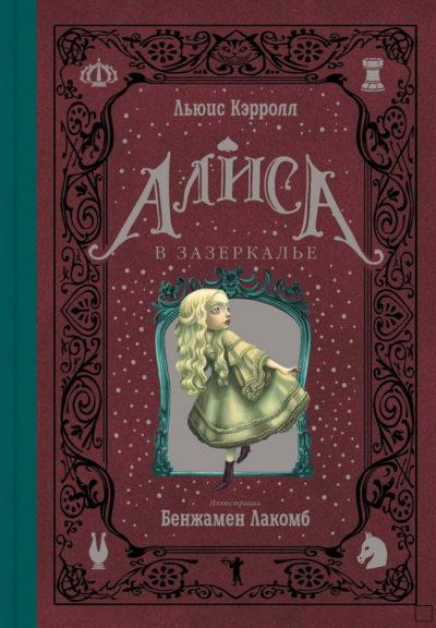 detskaya-hudozhestvennaya-literatura - Алиса в Зазеркалье с иллюстрациями Бенжамена Лакомба -