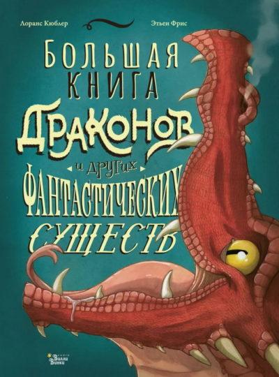 picture-books - Большая книга драконов и других фантастических существ -