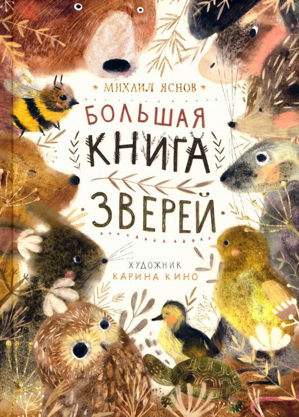 detskaya-hudozhestvennaya-literatura - Большая книга зверей -