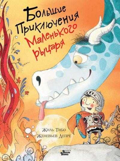 picture-books - Большие приключения маленького рыцаря -