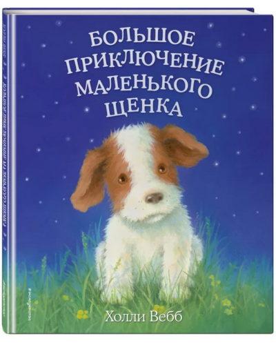 picture-books - Большое приключение маленького щенка -