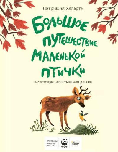 picture-books - Большое путешествие маленькой птички -