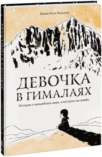 graficheskie-romany - Девочка в Гималаях. История о волшебном мире, в котором мы живем -