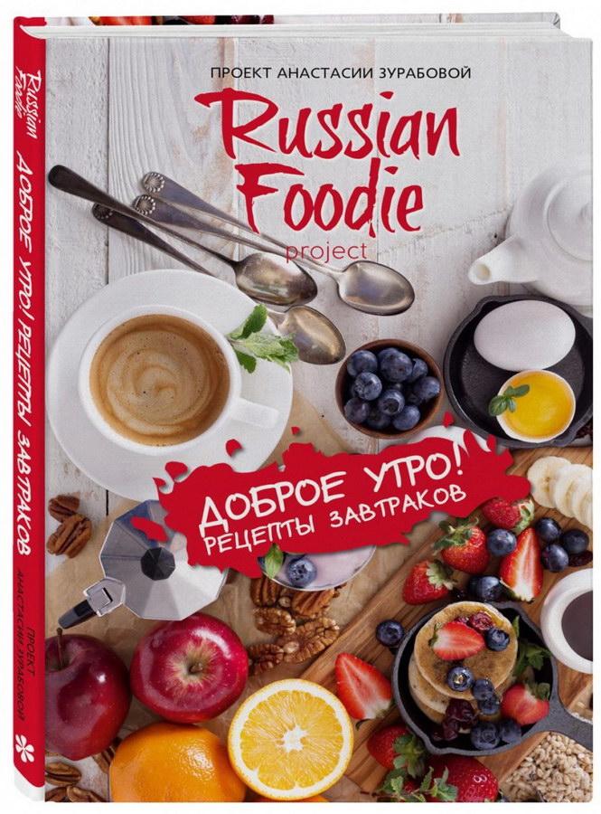 kulinarnoe-iskusstvo - Доброе утро! Рецепты завтраков Russian Foodie -