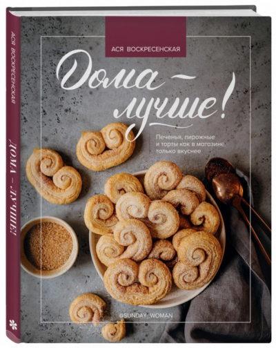 kulinarnoe-iskusstvo - Дома - лучше! Печенья, пирожные и торты как в магазине, только вкуснее -