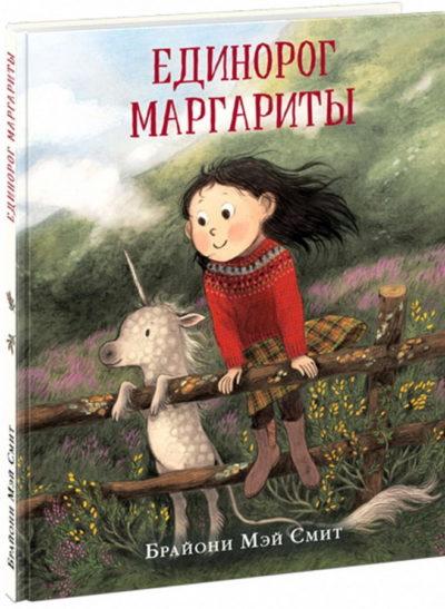 picture-books - Единорог Маргариты -