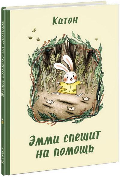 picture-books - Эмми спешит на помощь -