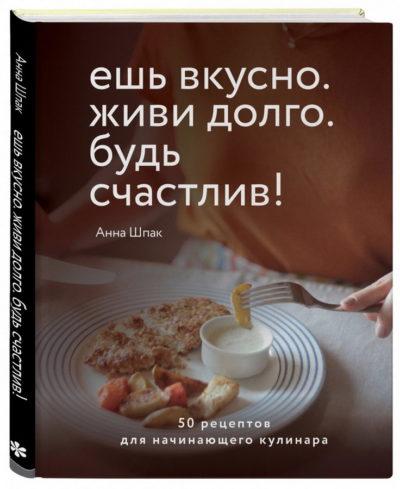 kulinarnoe-iskusstvo - Ешь вкусно. Живи долго. Будь счастлив! 50 рецептов для начинающего кулинара -