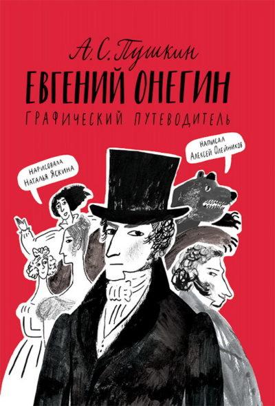 komiksy - Евгений Онегин. Графический путеводитель -