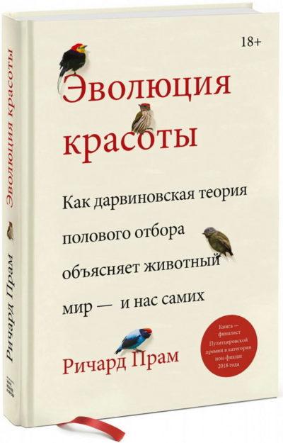 nauchno-populyarnaya-literatura - Эволюция красоты. Как дарвиновская теория полового отбора объясняет животный мир – и нас самих -