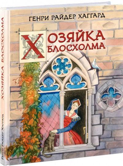 klassicheskaya-literatura - Хозяйка Блосхолма -