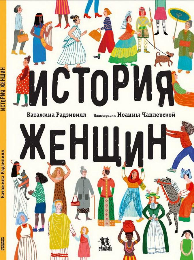 detskij-non-fikshn - История женщин -
