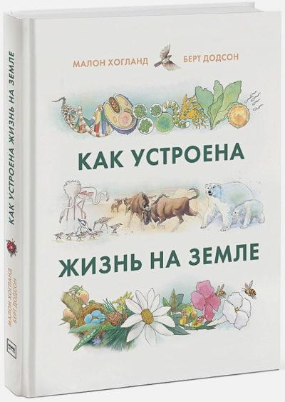 detskij-non-fikshn - Как устроена жизнь на Земле -
