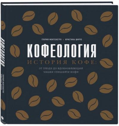 kulinarnoe-iskusstvo - Кофеология. История кофе: от плода до вдохновляющей чашки спешалти-кофе -