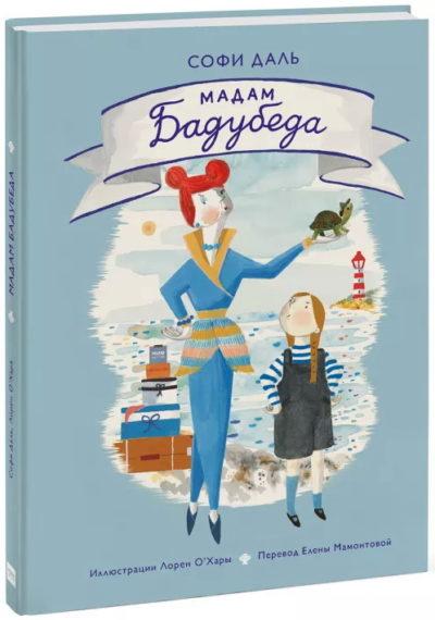 detskaya-hudozhestvennaya-literatura - Мадам Бадубеда -