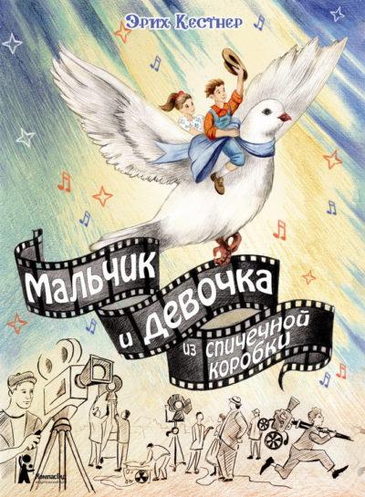 detskaya-hudozhestvennaya-literatura - Мальчик и девочка из спичечной коробки -