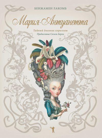 iskusstvo - Мария-Антуанетта. Тайный дневник королевы -
