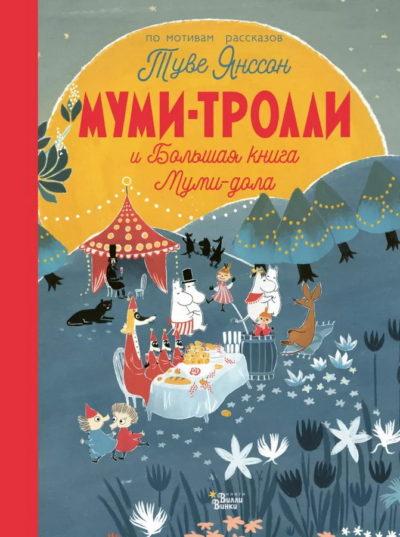 picture-books - Муми-тролли и Большая книга Муми-дола -