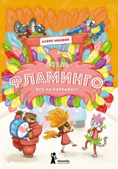 """detskaya-hudozhestvennaya-literatura - Отель """"Фламинго"""". Все на карнавал! -"""