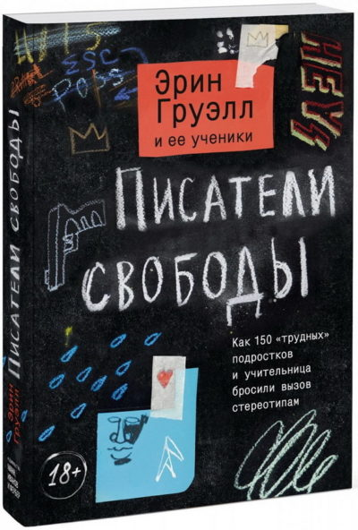realnye-istorii - Писатели свободы. Как 150 «трудных» подростков и учительница бросили вызов стереотипам -
