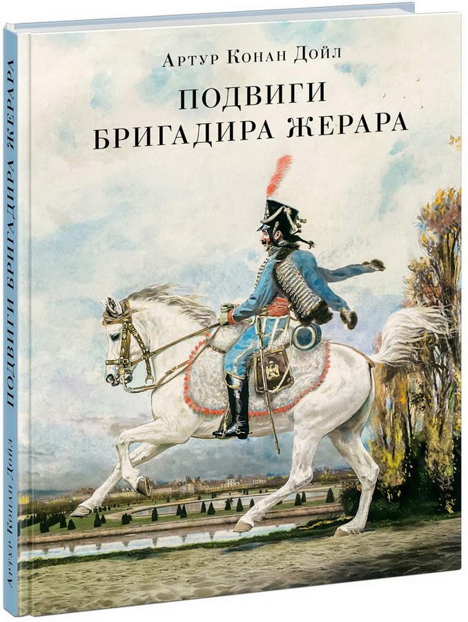 detskaya-hudozhestvennaya-literatura - Подвиги бригадира Жерара -