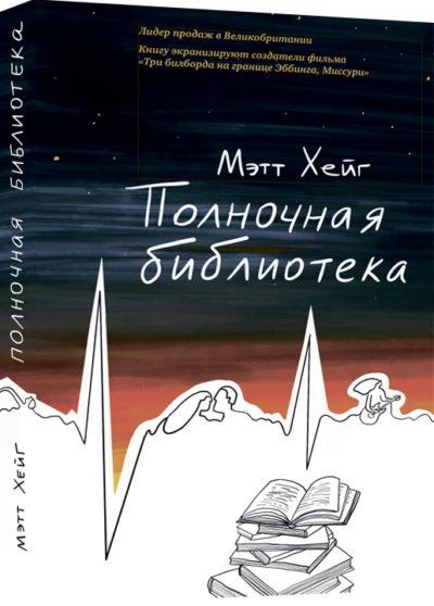 sovremennaya-proza - Полночная библиотека -