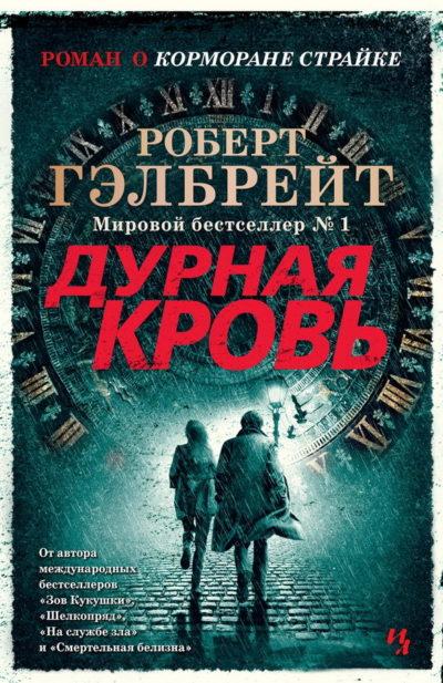 "knizhnye-obzory - Новая книга Джоан Роулинг ""Дурная кровь"" - детектив"