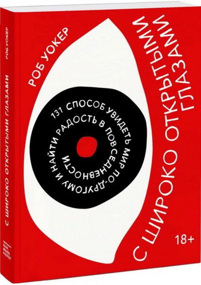 tvorcheskoe-razvitie - С широко открытыми глазами. 131 способ увидеть мир по-другому и найти радость в повседневности -