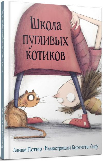 picture-books - Школа пугливых котиков -