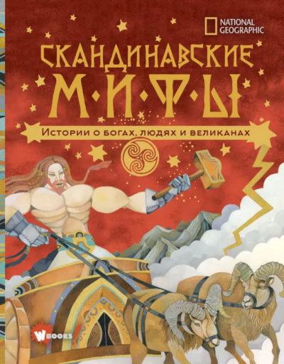 detskaya-hudozhestvennaya-literatura - Скандинавские мифы. Истории о богах, людях и великанах -