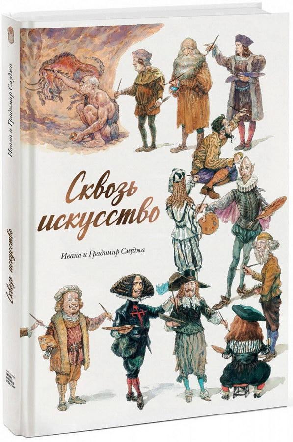 iskusstvo - Сквозь искусство. Графический роман -