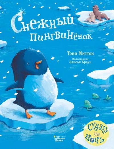 picture-books - Снежный пингвинёнок -