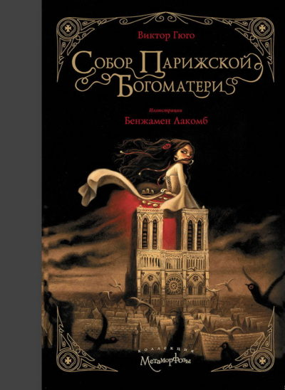 klassicheskaya-literatura - Собор Парижской Богоматери с иллюстрациями Бенжамена Лакомба -