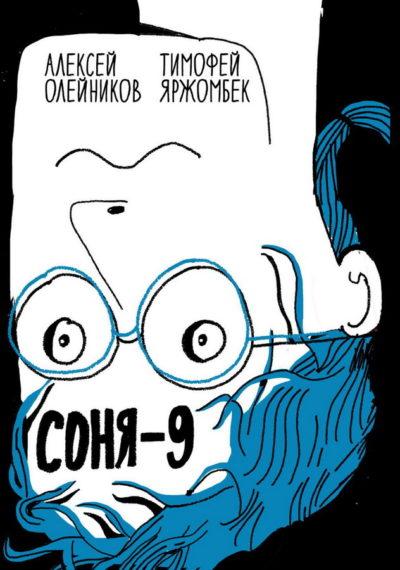 komiksy - Соня-9 -
