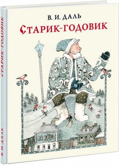 detskaya-hudozhestvennaya-literatura - Старик-годовик -