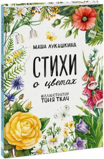 detskaya-hudozhestvennaya-literatura - Стихи о цветах -