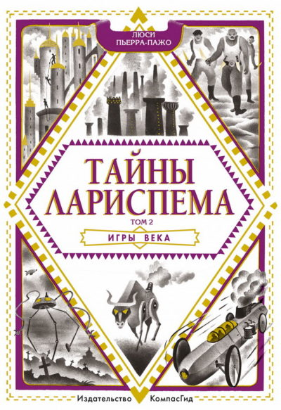 detskaya-hudozhestvennaya-literatura - Тайны Лариспема. Том 2. Игры века -