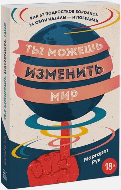 detskij-non-fikshn - Ты можешь изменить мир. Как 57 подростков боролись за свои идеалы — и победили -