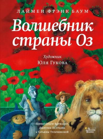 detskaya-hudozhestvennaya-literatura - Волшебник страны Оз -