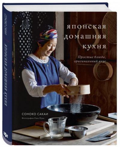 kulinarnoe-iskusstvo - Японская домашняя кухня. Простые блюда, оригинальный вкус -