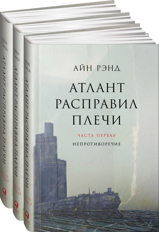 klassicheskaya-literatura - Атлант расправил плечи (в 3-х книгах) -