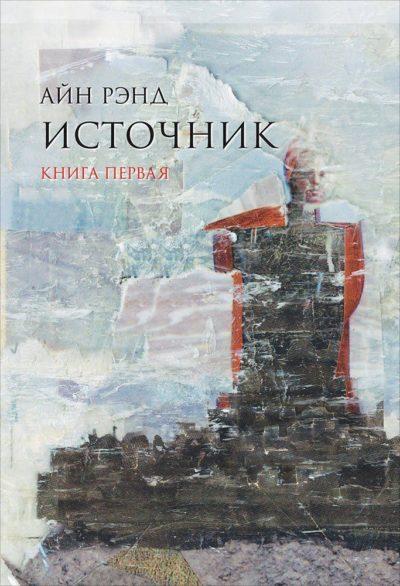 klassicheskaya-literatura - Источник (в 2-х книгах) -