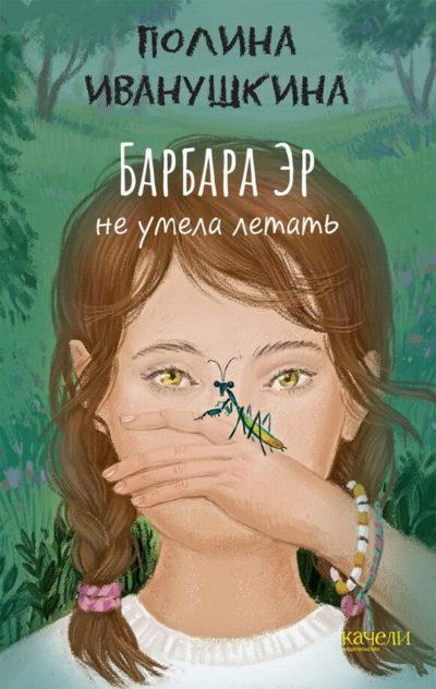 detskaya-hudozhestvennaya-literatura - Барбара Эр не умела летать -