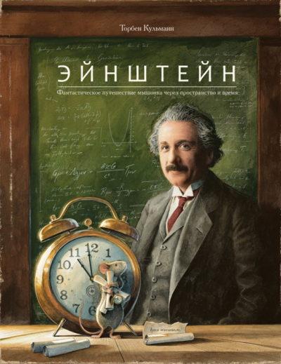 detskaya-hudozhestvennaya-literatura - Эйнштейн. Фантастическое путешествие мышонка через пространство и время -