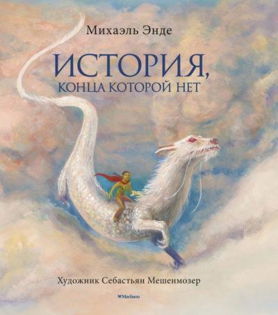 detskaya-hudozhestvennaya-literatura - История, конца которой нет (с цветными иллюстрациями) -