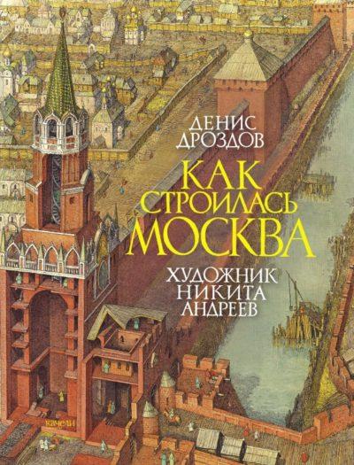 detskij-non-fikshn - Как строилась Москва -