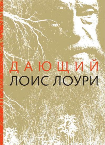 detskaya-hudozhestvennaya-literatura - Дающий -
