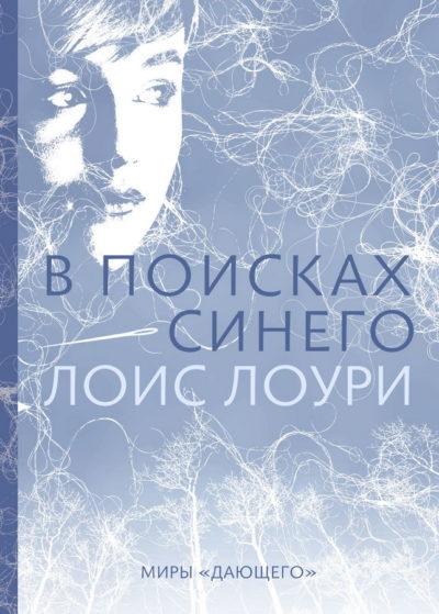detskaya-hudozhestvennaya-literatura - В поисках синего -